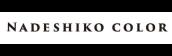 NADESHIKO COLOR -ナデシコカラー-
