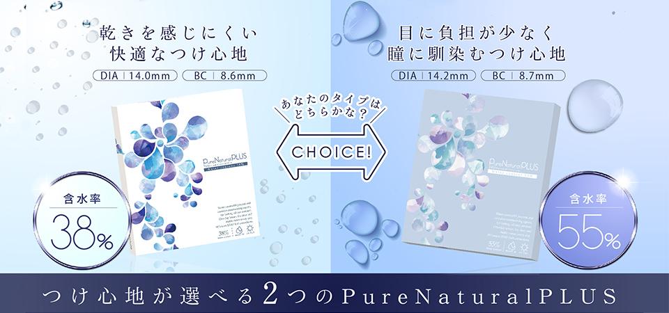 ピュアナチュラルプラス UV&モイスト