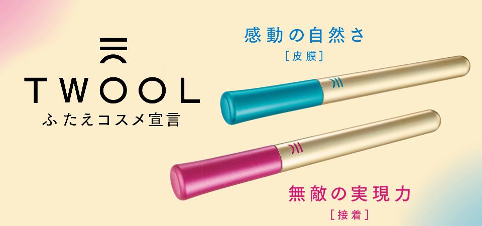 二重形成 TWOOL(トゥール)発売決定!