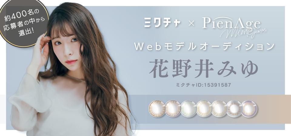 ミクチャ × PienAge コラボモデルオーディション