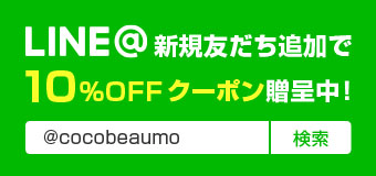 LINE@新規友だち追加で10%OFFクーポン贈呈中!!