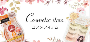 Cosmetic item コスメアイテム